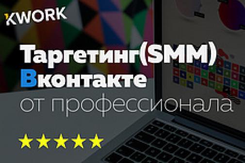 Smm продвижение в ВК , Fb & Instagram