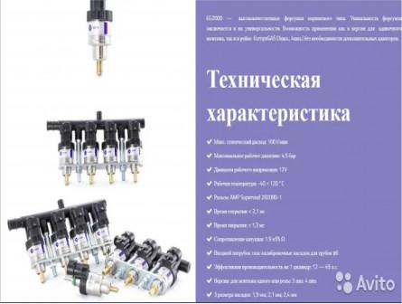 Гбо инжектор Hana-EG2000 gold