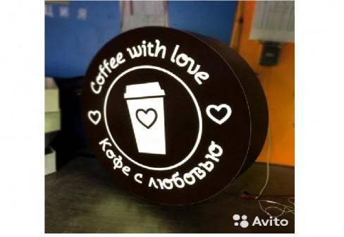 Вывеска световая для кафе