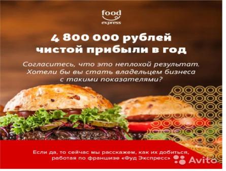 Франшиза производство Сендвичей для маг.гЧелябинск