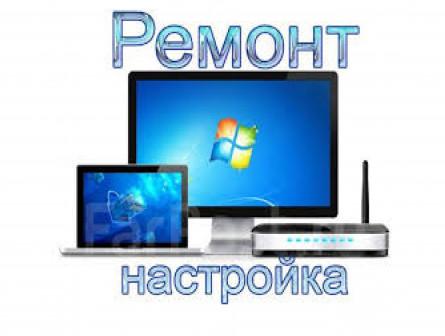 Компьютерная помощь в Калуге.
