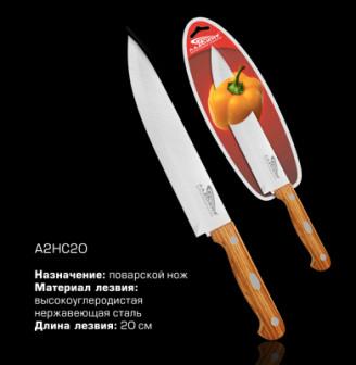 """""""-Нож поварской -Нержавеющая сталь -Ручка из дерева -Длина лезвия 20 см. """""""