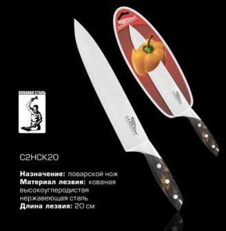 """""""Нож щеф повара -Нержавеющая, кованая сталь -Ручка пластиковая, цветная -Длина лезвия 15 см. """""""