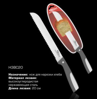 """""""-Нож для нарезки хлеба -Нержавеющая сталь -Ручка из бакелита -Длина лезвия 20 см """""""