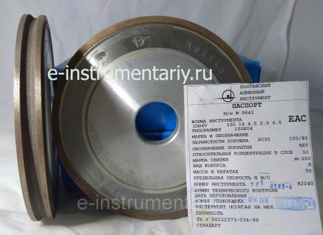 Алмазный круг (1DD6V) 150х14х4,5х25х6,5х32 для обработки кромки стекла АС32 связка М 300