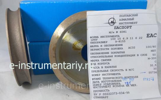 Алмазный круг (1F6V)R3 100х15х6,9х11хR6х22 для обработки кромки стекла АС32 связка М 300