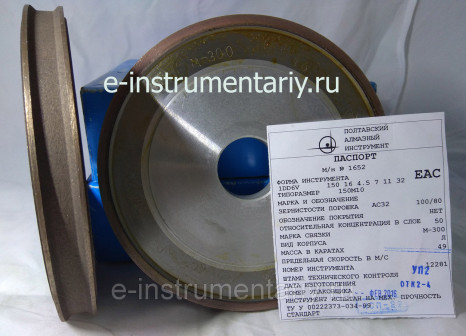 Алмазный круг (1DD6V) 150х16х4,5х7х11х32 для обработки кромки стекла АС32 связка М 300