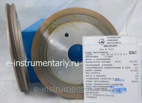 Алмазный круг (14F6V)R25 150х18х12хR25х32 для обработки кромки стекла АС32 связка М 300