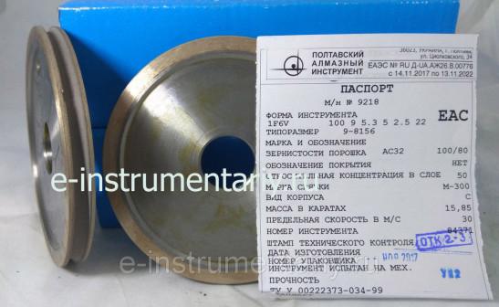 Алмазный круг (1F6V)R25 100х9х5,3х5хR2,5х22 для обработки кромки стекла АС32 связка М 300