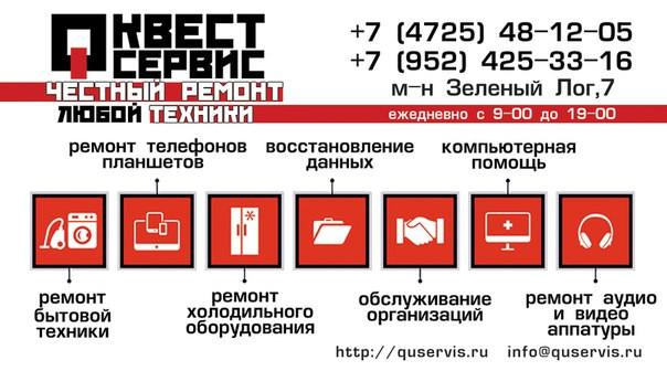 Ремонт бытовой техники Старый Оскол