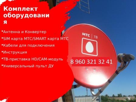 Спутниковое ТВ МТС и Интернет.
