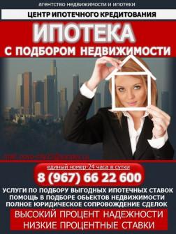 Профессиональная помощь в одобрении и получении ипотечного кредита