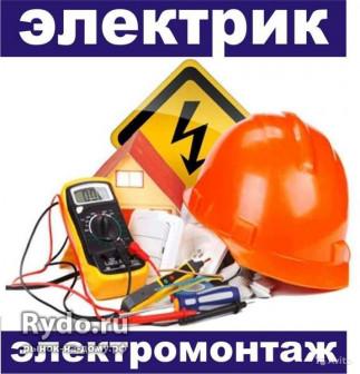 Услуги Электрика . Электромонтаж