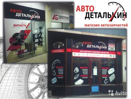 Магазин по продаже автозапчастей