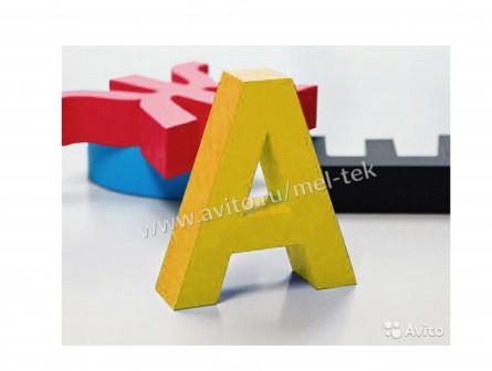 Буква Объемная, от А до Я - 40 см