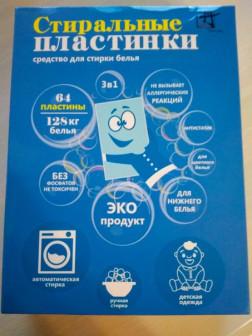 Экологичные стиральные пластины