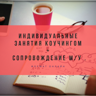 Индивидуальные занятия коучингом+ сопровождение м/у . формат онлайн