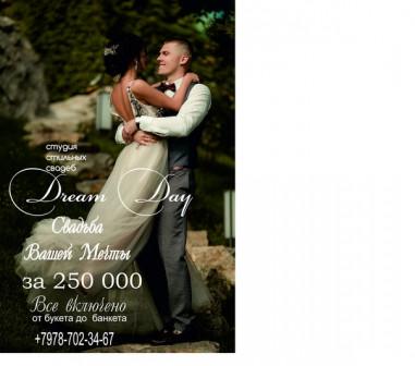 Свадьба под ключ Всё Включено, от букета до банкета