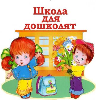 Подготовка к школе (Дошколенок)