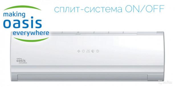 Сплит Система Oasis C-0955 А-есть инвертора
