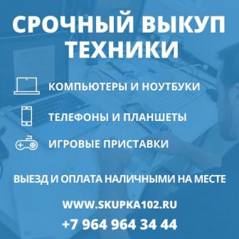 Скупка, выкуп ноутбуков, компьютеров, ЖК мониторов в Уфе ДОРОГО!