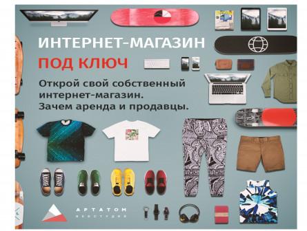 Разработка интернет-магазина ArtAtom