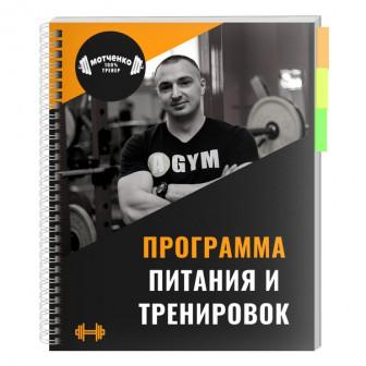 Программа питания и тренировок