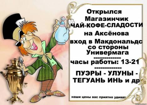 Элитный чай в Обнинске