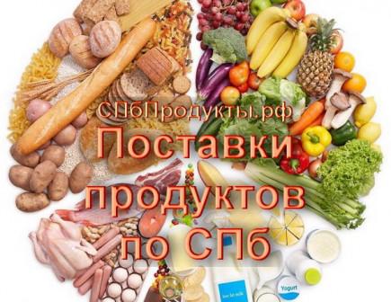 Доставка продуктов питания www.СПбПродукты.рф