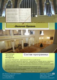Экскурсия Величие Органа