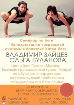 Семинар Ольги Булановой и Владимира Зайцева в Сочи 07 июля Использование чакральной системы в