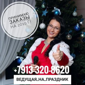 Ведущая на праздник Марина Романова