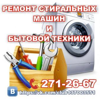 Ремонт Стиральных машин и бытовой техники, Вывоз, скупка! 8908271-26-67