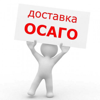 Страхование ОСАГО, КАСКО, техосмотр