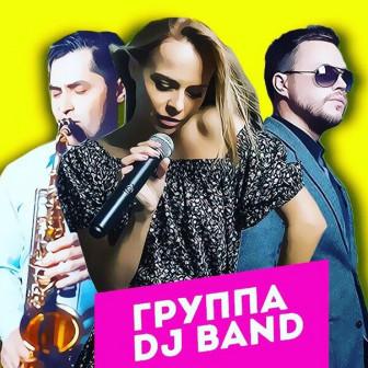 Кавер-группа DJ BAND