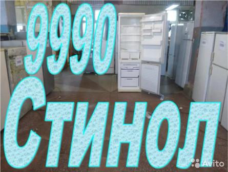 Холодильник Стинол № 37
