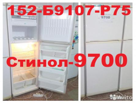 Холодильник б/у Стинол 152-Б9107-Р75