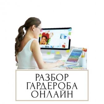 РАЗБОР ГАРДЕРОБА ОНЛАЙН