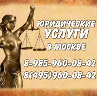 Юридическая помощь Москва. Консультация. Иски. Жалобы. Представительство в судах