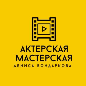 Актерская Мастерская Дениса Бондаркова
