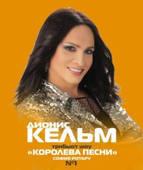 София Ротару трибьют шоу Диониса Кельма