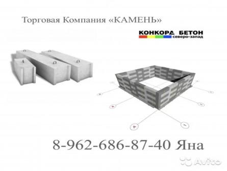Фбс блоки бетонные 600.300.250