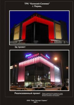 проектирование и монтаж архитектурного освещения