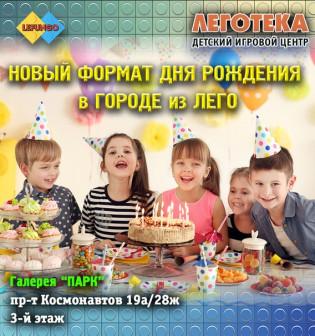 Дни рождения