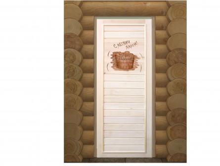 Деревянная дверь для бани «С легким паром!»