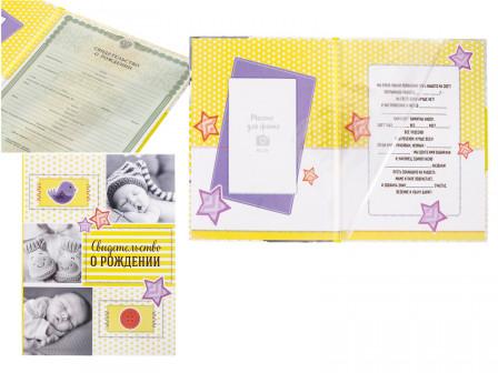 Папка формата А4 для свидетельства о рождении нового образца