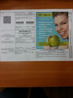 "Реклама на квитанциях ПАО""Таттелеком"""
