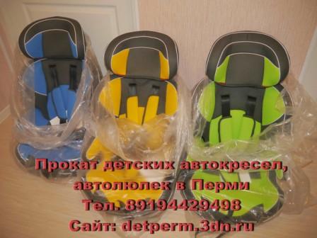 Прокат детских автомобильных кресел в Перми