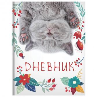 Дневник для 1-4 классов, 48 л., твердый, BRAUBERG, блестки, подсказки, Милый котёнок