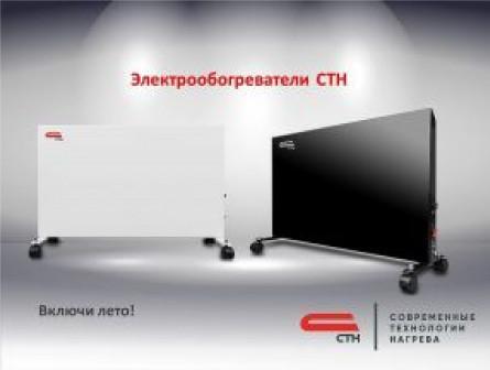 Инфрокрасно-конвективный обогреватель стн 300Вт